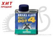 Тормозная жидкость Motorex BRAKE FLUID DOT 4, 250  ml
