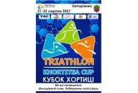 ХХVIII Міжнародні змагання «Кубок Хортиці» з триатлону